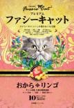 Fussie Cat FC-JA1 高竇貓蘋果味豆腐貓砂 7L