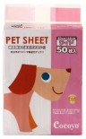 *試用優惠* CoCoYo 超級瞬間吸收寵物尿墊 50片 (60x45cm)
