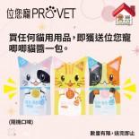 凡惠顧任何合資格訂單 只要訂單內有貓貓產品 即送您一包價值$26 位您寵唧唧貓醬