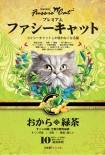 Fussie Cat FC-JG1 高竇貓綠荼味豆腐貓砂 7L