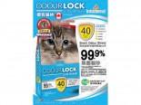 Intersand Odour Lock 加拿大 鎖臭40天無塵貓砂 6kg/13.23lbs