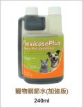 Flexicose Plus Liquid Pet Jointcare 寵物關節救星 加強版 240ml