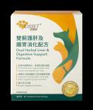 Cosset愛寵健 CS0095A - 雙薊護肝及腸胃消化配方 90粒
