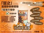 豆之豆腐砂 防敏抗菌 7L