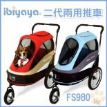 Ibiyaya S980 大型 巨型 寵物車