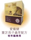 Cosset愛寵健 CS0003A - 貓貓專用靈芝、蟲草配方 30's