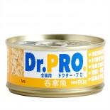 Dr. Pro 貓罐頭 80g 吞拿魚 x 24罐原箱同款優惠