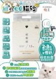 **試用價35元** 愛寵1.5MM超極細原味豆腐砂 6L