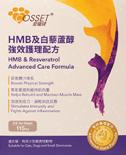 Cosset愛寵健 CS0074A - HMB 及白藜蘆醇強效護理配方 115g