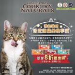*試食套裝*  Country Naturals - 無穀物肉泥配方 貓罐頭 2.8oz 共五罐