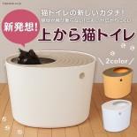IRIS 桶型貓砂盆 PUNT-530