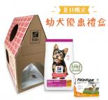 Pet Pet Home X Hill's 限定優惠幼犬套裝