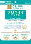 *推介產品*Probio Dental  - PET寵物口腔善玉菌-14g (粉裝)
