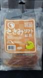 雞牌小食 雞肉片 1kg