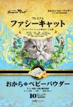 Fussie Cat FC-JC1 高竇貓嬰兒爽身粉豆腐貓砂 7L