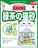 日本Akane AK292217 - 綠茶強力除臭貓砂 7L
