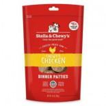 *多買優惠* Stella & Chewy's 凍乾脫水狗糧 SC006 Freeze Dried Dinner Patties for dog - 雞肉配方 25oz x 4包優惠 ps冇贈品及不可與其他優惠一同使用
