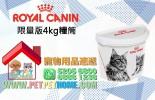 **Facebook 推廣優惠** 免費送出需購買RC4KG糧2包 Royal Canin 4KG 限量糧筒(原價$88) 30個