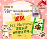 *Wellness x N1* Wellness CORE 8842 幼貓成長配方﹙無穀物﹚ 5lbs 送一包 N1 3.0綠茶味豆腐砂
