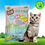 *環保先鋒* GREEN PAWS 六斗砂 4.5KG 環保木貓砂 (4包以上低至58元)