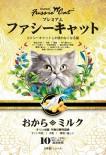 Fussie Cat FC-JM1 高竇貓牛奶味豆腐貓砂 7L