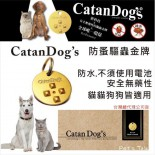 CatanDog's 防蚤蝨磁場吊墜