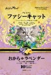 Fussie Cat FC-JLA1 高竇貓薰衣草味豆腐貓砂 7L