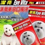 潔亮 Eye Vita 美容精華口服滴液