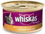 Whiskas 偉嘉 吞拿魚塊及蝦貓罐頭 X 24罐原箱優惠