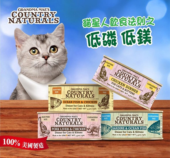 country-naturals-cat.jpg
