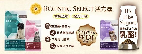holistic-select.jpg