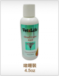 VetzLife Oral Care Spary 啫喱裝 4.5oz