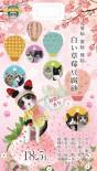 Cat Managerr 喵社長 草莓味豆腐貓砂 18.5L