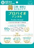 *推介產品* Probio Dental  - PET寵物口腔善玉菌-60粒