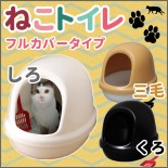寵物節期間限定優惠 IRIS PNE500F - 蛋殼款 單層*有頂*貓砂盤 (黑/ 白/ 黃白)