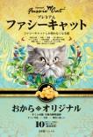 Fussie Cat FC-J1 高竇貓原味豆腐貓砂 7L
