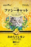 Fussie Cat FC-JLE1 高竇貓檸檬味豆腐貓砂 7L